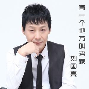 有一个地方叫老家(热度:15)由春梅翻唱,原唱歌手刘国亮