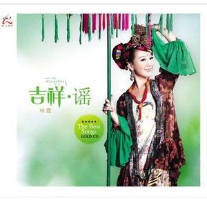 我的九寨(热度:13)由莲心翻唱,原唱歌手林霞