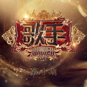 燕窝(Live)由香演唱(原唱:吴青峰)