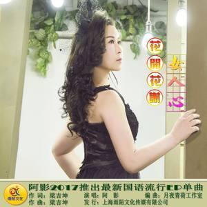 花开花谢女人心(热度:23)由傻傻的爱翻唱,原唱歌手阿影