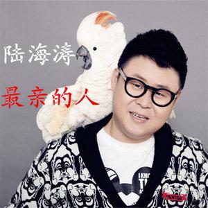最亲的人(热度:100)由艳霞翻唱,原唱歌手陆海涛