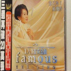 车站(热度:23)由陶勋天平山人翻唱,原唱歌手黄乙玲