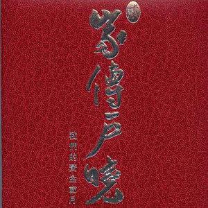 情义两心坚(升调版)(热度:95)由兰(眼睛痛,暂退)翻唱,原唱歌手张德兰