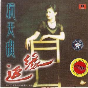 永远是朋友(热度:50)由海边翻唱,原唱歌手杭天琪