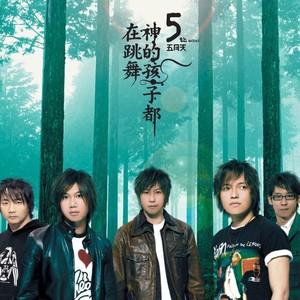 倔强(热度:161)由SC·宣传策划-smileeyes翻唱,原唱歌手五月天