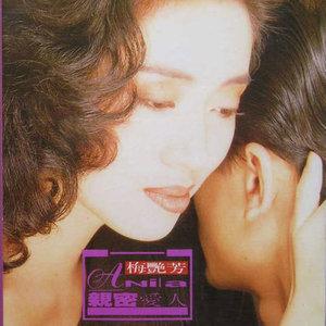 亲密爱人(热度:198)由深蓝翻唱,原唱歌手梅艳芳