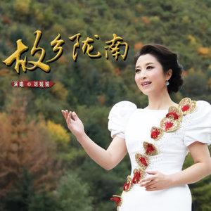 故乡陇南由兰草演唱(原唱:刘媛媛)