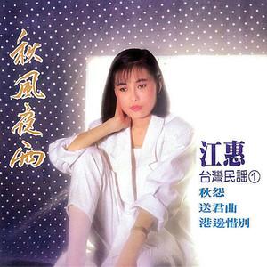 雪梅思君原唱是江蕙,由阳光锦绣翻唱(播放:87)
