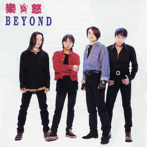 情人由杨辉演唱(原唱:BEYOND)