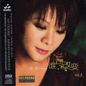 旧情绵绵(热度:52)由乐乐翻唱,原唱歌手曼里
