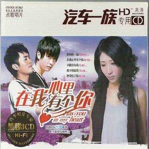 在我心里有个你(热度:34)由红太阳翻唱,原唱歌手陈美惠
