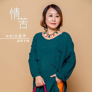 人海难得一知己(热度:53)由清心翻唱,原唱歌手王爱华