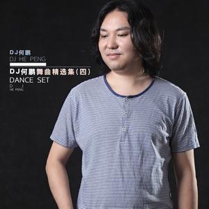 火火的姑娘(DJ版)(热度:21)由宝贝翻唱,原唱歌手DJ何鹏/赵真/东方红艳