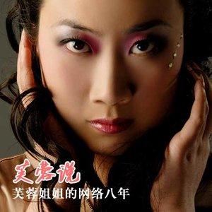 女儿情(热度:31)由希望好人一生平安翻唱,原唱歌手芙蓉姐姐