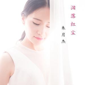 泪落红尘由春暖花开演唱(ag9.ag:朱月杰)