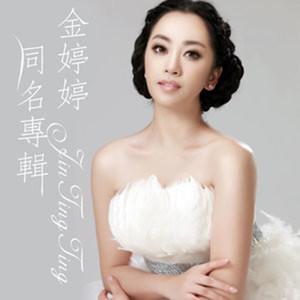 梧桐树(热度:38)由weichen翻唱,原唱歌手金婷婷