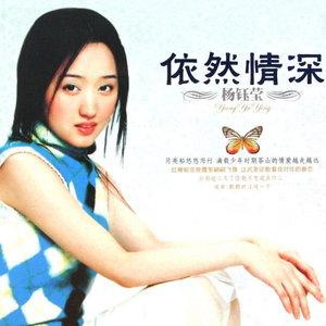 天各一方(热度:12)由美丽人生翻唱,原唱歌手杨钰莹