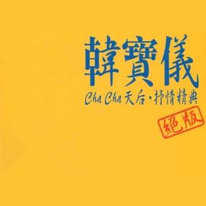 小城故事(热度:12)由陶勋天平山人翻唱,原唱歌手韩宝仪