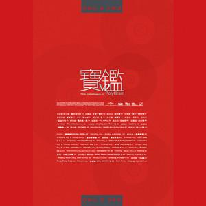 共同渡过(热度:43)由Therich翻唱,原唱歌手张国荣