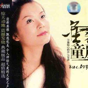 牧羊曲原唱是童丽,由鱼凤凰翻唱(试听次数:58)