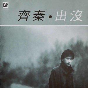 朋友(热度:48)由潜龙在渊翻唱,原唱歌手齐秦