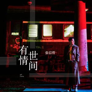 有情世间(热度:11)由chy翻唱,原唱歌手张信哲