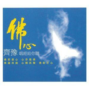 清净法身佛(热度:29)由静心家族菩提莲翻唱,原唱歌手齐豫
