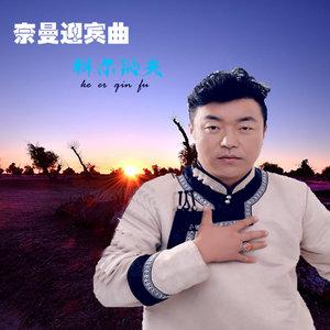 奈曼迎宾曲原唱是科尔沁夫,由草原 江湖中的我翻唱(播放:171)