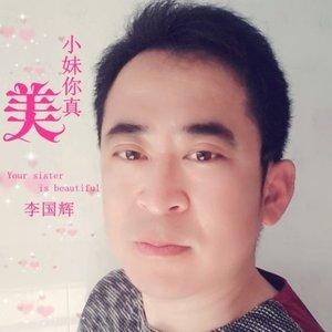 网络里我爱上你(热度:351)由好运来翻唱,原唱歌手李国辉