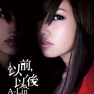 分手需要练习的(热度:46)由Yuki翻唱,原唱歌手A-Lin