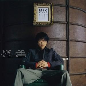 私人空间(热度:136)由桦哥哥翻唱,原唱歌手光良