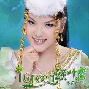 绿叶(热度:22)由李华13781719008翻唱,原唱歌手乌兰图雅