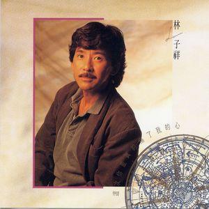 男儿当自强(热度:155)由筝红狼『ωκ』翻唱,原唱歌手林子祥