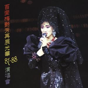 似水流年(Live)(热度:21)由李远征翻唱,原唱歌手梅艳芳