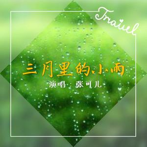 三月里的小雨(热度:21)由我不是阳光空气翻唱,原唱歌手张可儿