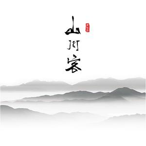 山川客(热度:53)由道源翻唱,原唱歌手黄智霖