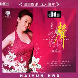 幸福不会从天降在线听(原唱是刘紫玲),卢女演唱点播:110次