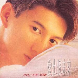 爱出个未来(热度:17)由伦子翻唱,原唱歌手吴奇隆
