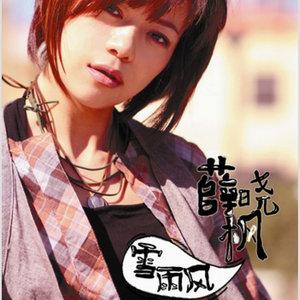 最后一次(热度:97)由思念翻唱,原唱歌手薛晓枫