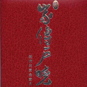 一生有意义(热度:338)由萍~(迟复见谅)翻唱,原唱歌手罗文/甄妮