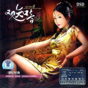 知音原唱是刘紫玲,由咪咪翻唱(播放:121)