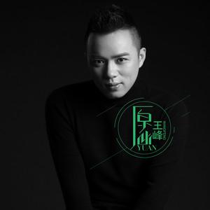 愿(热度:26)由真诚翻唱,原唱歌手王峰
