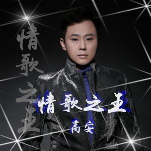 在线听情歌之王(原唱是高安),天山雪莲演唱点播:67次