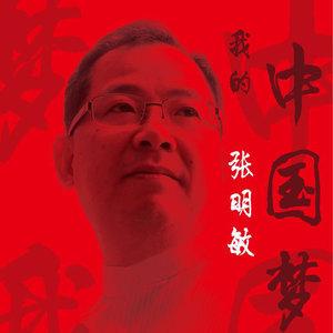 我的中国梦(热度:48)由jiangyuanfu翻唱,原唱歌手张明敏