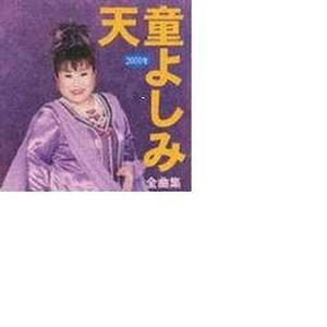 珍岛物语(热度:12179)由Baiyq9999翻唱,原唱歌手天童よしみ