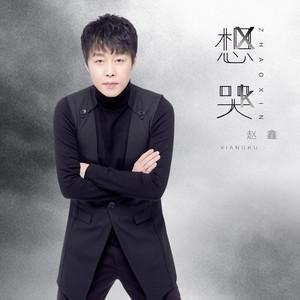 想哭(热度:11)由菊翻唱,原唱歌手赵鑫