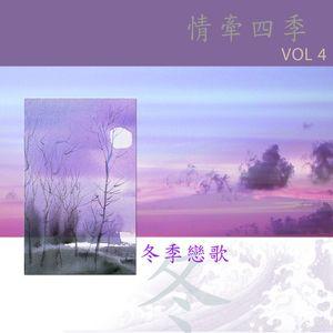 再见我的爱人(热度:34)由琴音韵翻唱,原唱歌手邓丽君