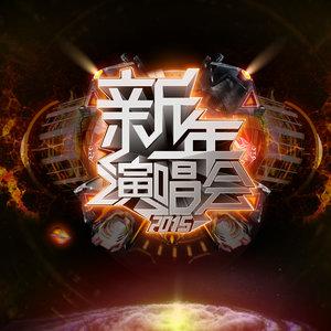 凡人歌(Live)原唱是李宗盛,由関东情纯粮白酒曹海燕翻唱(播放:37)