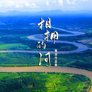 心灯原唱是廖昌永,由谭宗义翻唱(播放:85)