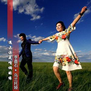 遇上你是咱俩的缘(热度:44)由勇者无惧翻唱,原唱歌手李佳时/乌兰托娅